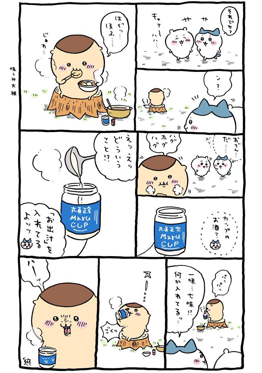 シャウエッセン キモオタ 原作福本伸行 ヘイトスピーチ ドングリ個定期に関連した画像-08