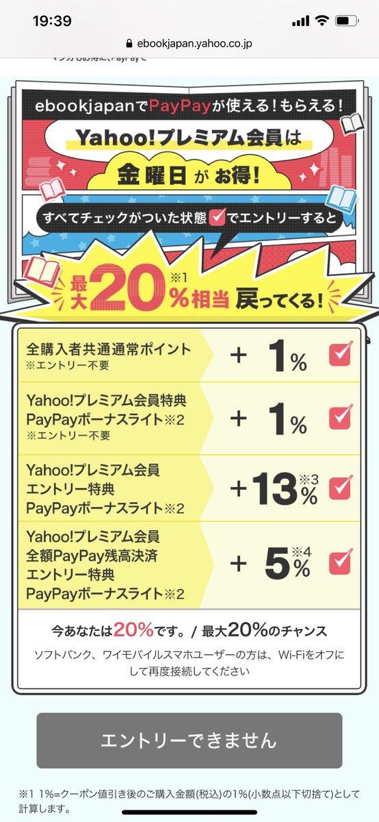 test ツイッターメディア - @tyamiigurume 色々あるんですねー∑(゚Д゚)←知らんかった  マンガ系メインで PayPay民?だったかヤフプレ民だったか?だと 毎週金曜20%還元みたいなのあるのでeBookjapanおすすめですー! (たまーーに40%還元とかもあったり…週末クーポンとかもあったり… https://t.co/UjM0x68r76