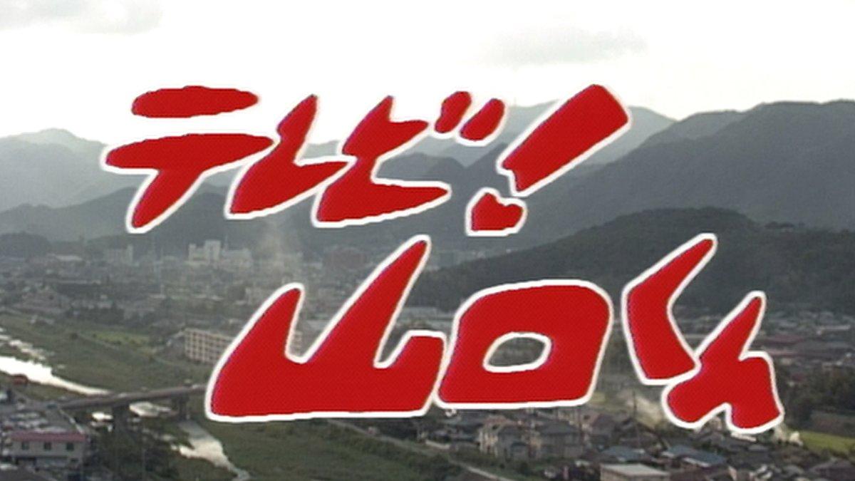 test ツイッターメディア - テレビ山口は開局50周年。 秘蔵映像で山口の半世紀を振り返ります。 多彩なゲストを迎えてトータル3時間の生放送。 懐かしい番組もたっぷり登場! 10月28日(水) 午後4時50〜 mixスペシャル 夜7時〜 映像で伝えた山口半世紀 女子バレーボール元・日本代表 栗原恵さんもゲストで登場! お楽しみに! https://t.co/6ua6DLVV0r