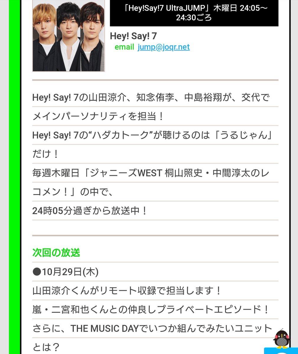test ツイッターメディア - 10/29㈭ラジオ⑤   24:05-24:30  Hey! Say! 7 UltraJUMP(文化放送)/#山田涼介 #HeySayJUMP #ジャニーズ https://t.co/ZzSPLMcfKF https://t.co/AfgXk0NxM2