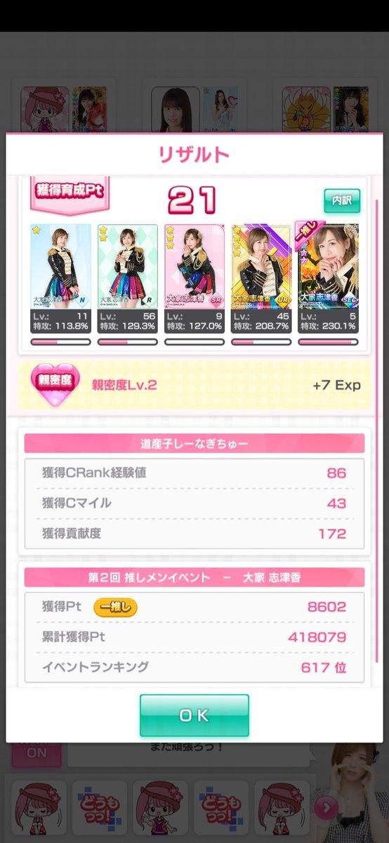 test ツイッターメディア - #AKB48のドボン ドボン史上2回目の、本人キターーーー!!(゚∀゚ 三 ゚∀゚) チーム8千葉県代表の吉川七瀬さんでした。(*´▽`*) ドボン上がって頂けて良かった。(о´∀`о) #吉川七瀬 #AKB48  #チーム8  #なお当方推しメンにはまだ出会えていない模様 https://t.co/E7xrmN4OGo
