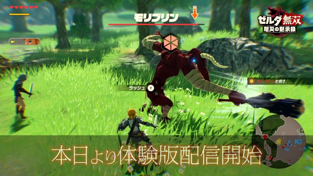 Direct mini 2020.10:『ゼルダ無双  厄災の黙示録』が遊べる体験版が配信開始。第一章まで遊ぶことが可能、セーブデータが引き継げます。  #Nintendo #任天堂 #Zelda #ゼルダ無双