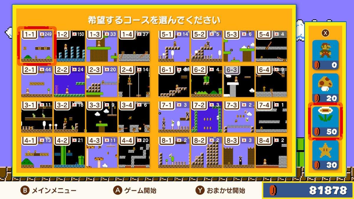 やっと全コース出た #SuperMarioBros35 #NintendoSwitchOnline #NintendoSwitch