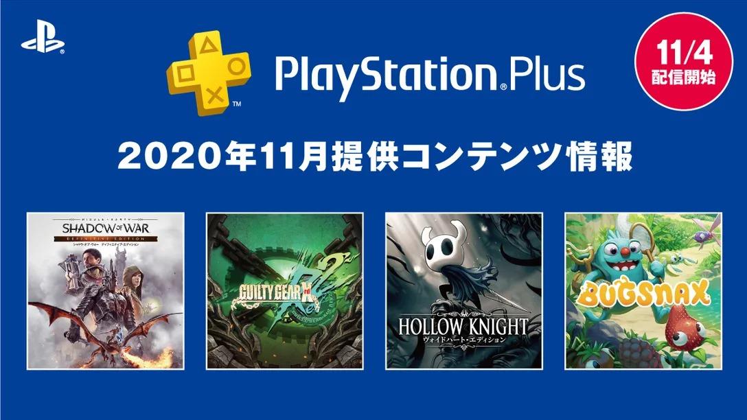 PS5向けPS Plus特典として名作だらけの「PlayStation Plusコレクション」と「ゲームヘルプ」詳細公開、11月の「フリープレイ」タイトルも発表  #PlayStation #PlayStation5 #PS5