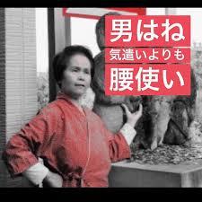 test ツイッターメディア - @oririn_misoji まさかの名物女将じゃないよね?🤣🤣🤣🤣🤣🤣 夜ふかし名物、珍宝館の女将。笑www https://t.co/qE6N467KRB