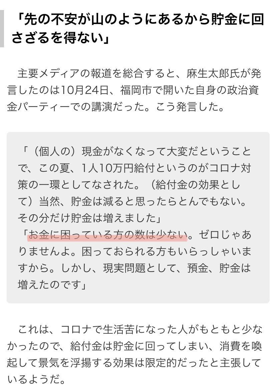 test ツイッターメディア - 麻生太郎が、  「10万円給付はその分だけ個人の貯金に回っただけだった」 「お金に困っている方の数が少ない」  と発言。 https://t.co/JH4GZr5l4D  あまりの酷さに言葉もありませんが、これが彼の本性。  悪を極めれば、相応の報いがあるでしょう。 https://t.co/zUsMZXKenF https://t.co/c0niQaUhyp https://t.co/v4vZyrDqmR https://t.co/k3hImGqtdm