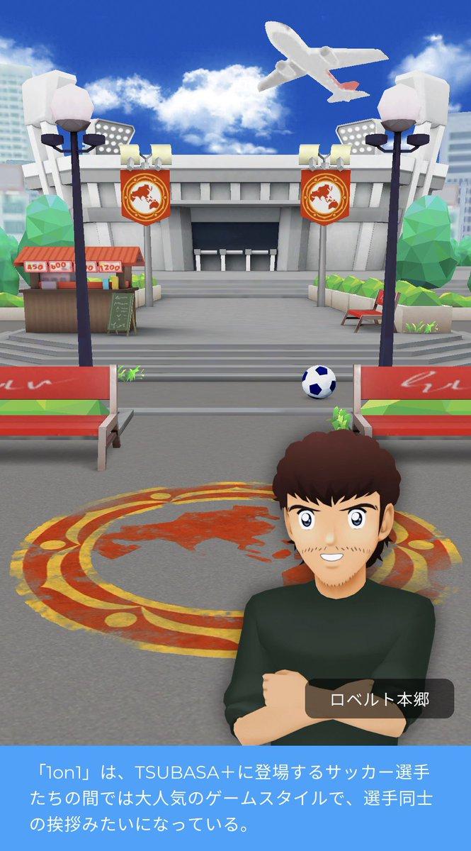 test ツイッターメディア - 上海上港のスタジアムみあるな…?  ゲーム苦手&ほぼ外出しないけど、ゆるくやってみる。音楽と背景がかわいい😆  #TSUBASAPLUS #ツバサプラス https://t.co/506Ak9pTnM