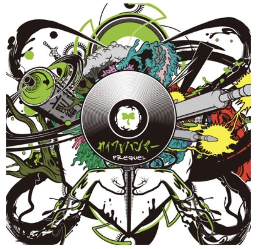 test ツイッターメディア - 『カイワレハンマー CD』🌱  ◼︎YouTuberのマホトとimigaのユニット「カイワレハンマー」のCD紹介‼️  ◼︎「Prequel」📀 ✔︎通常盤: https://t.co/cNeOH3Cao5  ✔︎限定盤: https://t.co/raJlN0fWhM  ◼︎「Sequel」📀 ✔︎初回限定盤: https://t.co/rKQ05SccSw  #ワタナベマホト #カイワレハンマー https://t.co/A07bGnl2Hf
