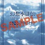 【超速報!!】                               幻想水滸伝×JAGMO期間限定オンラインショップにて販売するグッズを公開いたします!                               販売期間は10月31日(土)の12時から、12月31日(木)の23時59分を予定しております。パンフレットは4公演共通となっており、幻想水滸伝25周年を記念して全46ページの大ボリュームでお届けいたします!