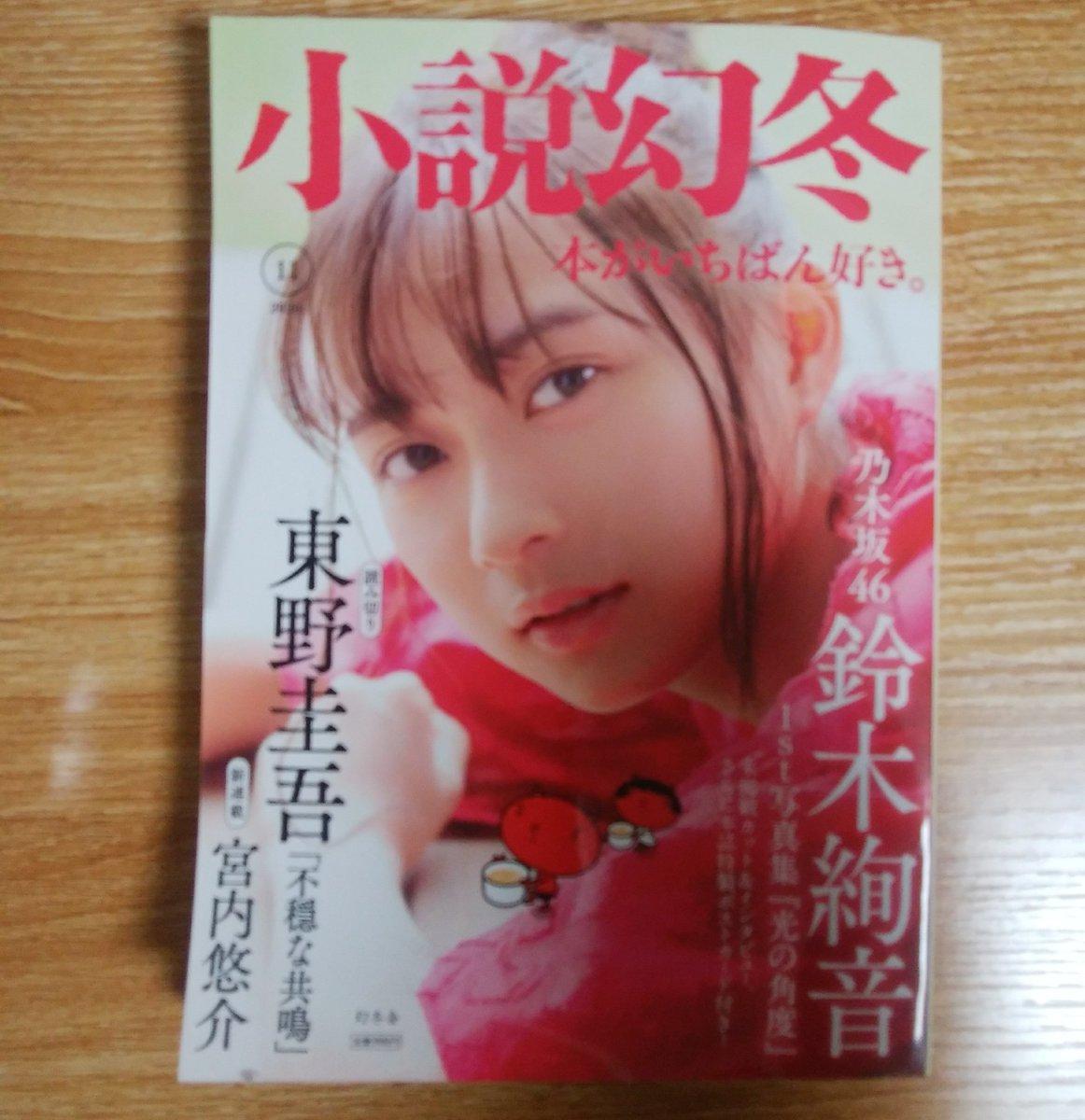 test ツイッターメディア - 十月も終わりですが、今月は「乃木ヲタ一年生の頃の推しメンが全員雑誌の表紙の全部又は一部を飾る」という特別な月になりました。 三年半待ったよ... なお、推すきっかけが「顔が可愛い」だったのは伊藤かりんちゃんだけです。 https://t.co/FkJkVZDUfS
