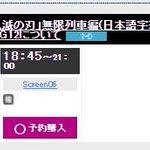 201101-16鬼滅の刃 字幕