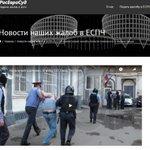 ЕСПЧ удовлетворил жалобы Алексея Навального и Вадима Гунько https://t.co/EHGoQQ25Sz https://t.co/4zJDji8iq9