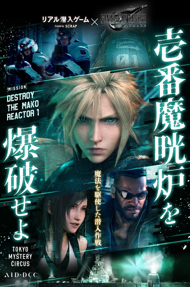 Final Fantasy 7 Remake is getting an Escape Room in Tokyo starting 12/9 where you're on a bombing mission with Cloud, Barret, and Tifa trying to escape from Shinra security guards and need to solve puzzles with your 'materia' to escape!  More details here: