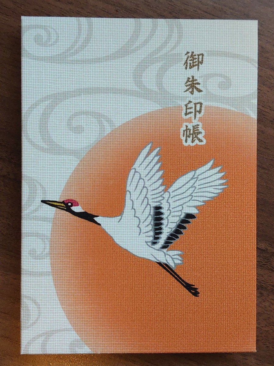test ツイッターメディア - 千歳神社の御朱印帳。  鶴の顔が得も言われぬかわいさ。 https://t.co/A33Kv18ZH1
