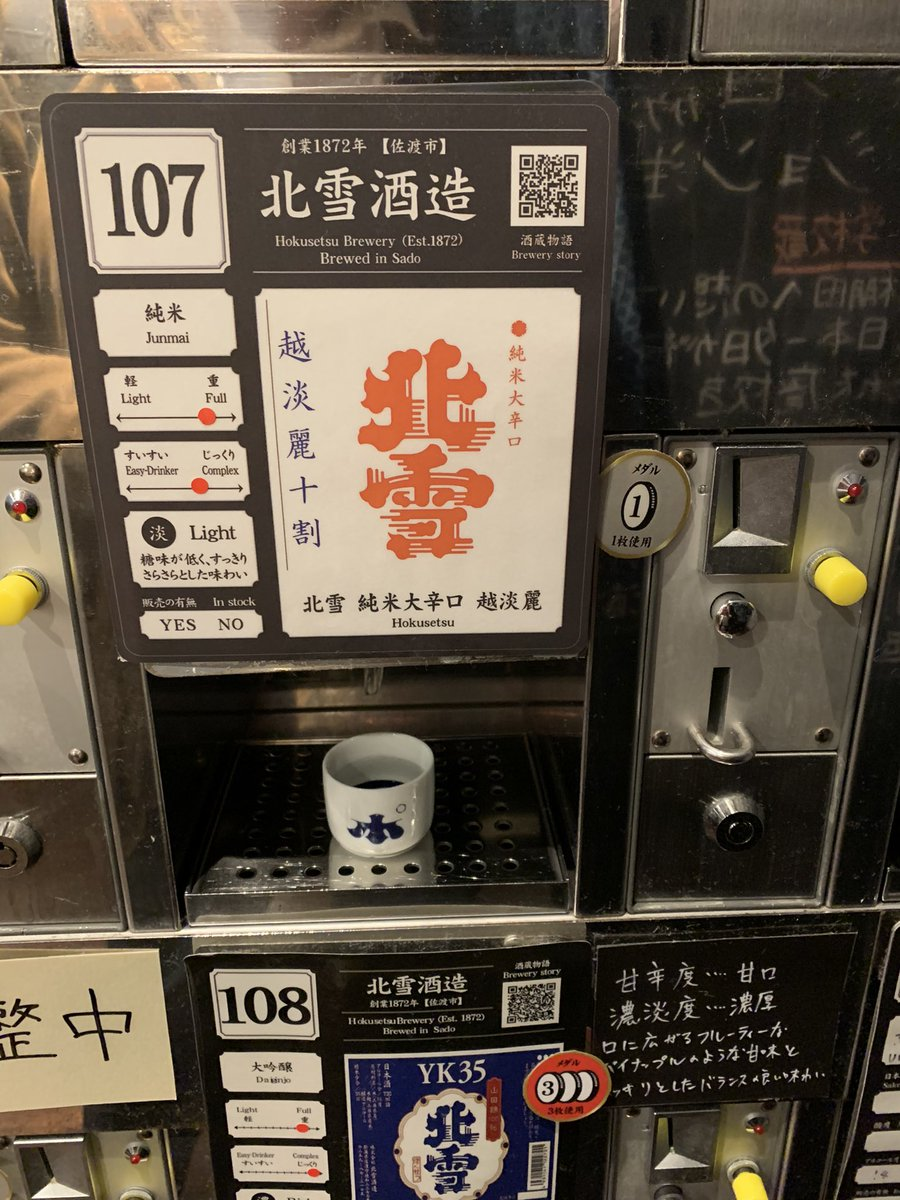 test ツイッターメディア - しっかり辛い。旨味が濃くて、唾液を搾り取られる感じ。北雪酒造さん@hokusetsushuzou の、越淡麗十割純米。 https://t.co/fQIeJNqIdD