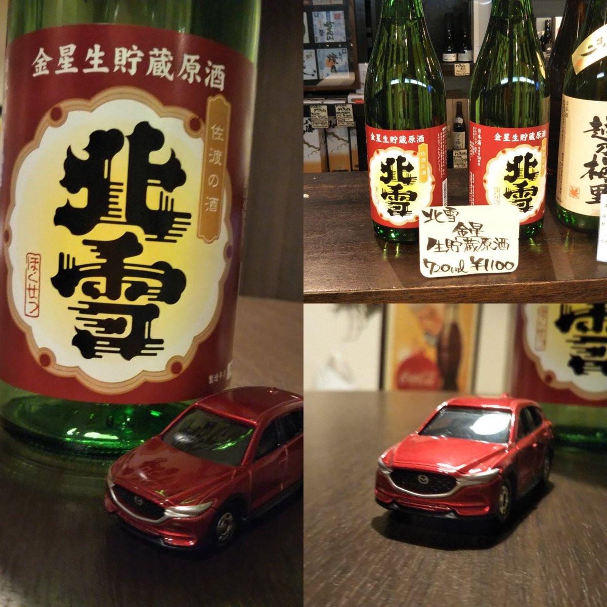 test ツイッターメディア - 新潟県佐渡市にある北雪酒造さんの北雪 金星 生貯蔵原酒を頂きました。キリッと辛口❗️フレッシュさがありながらふっくらとした旨味がある美味しいお酒でした。😋👍 #北雪酒造 #北雪金星 #ミニカー #マツダCX5 https://t.co/RwcBbX2dE7