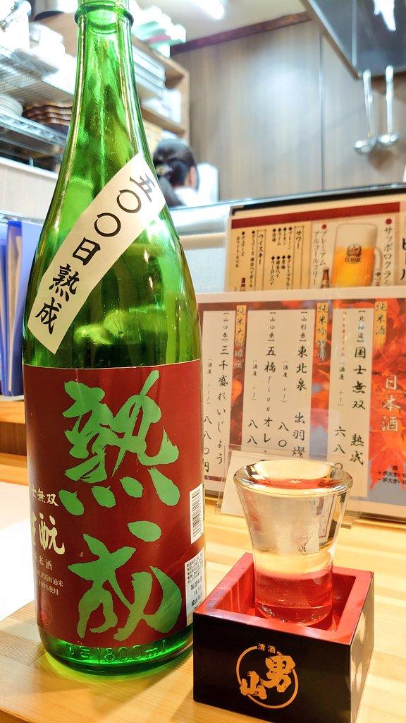 test ツイッターメディア - 旭川市高砂酒造、生酛純米「熟成」  旨味あり、ご飯茶碗代わりに何でも食べれそう https://t.co/aFG7x3kxLw