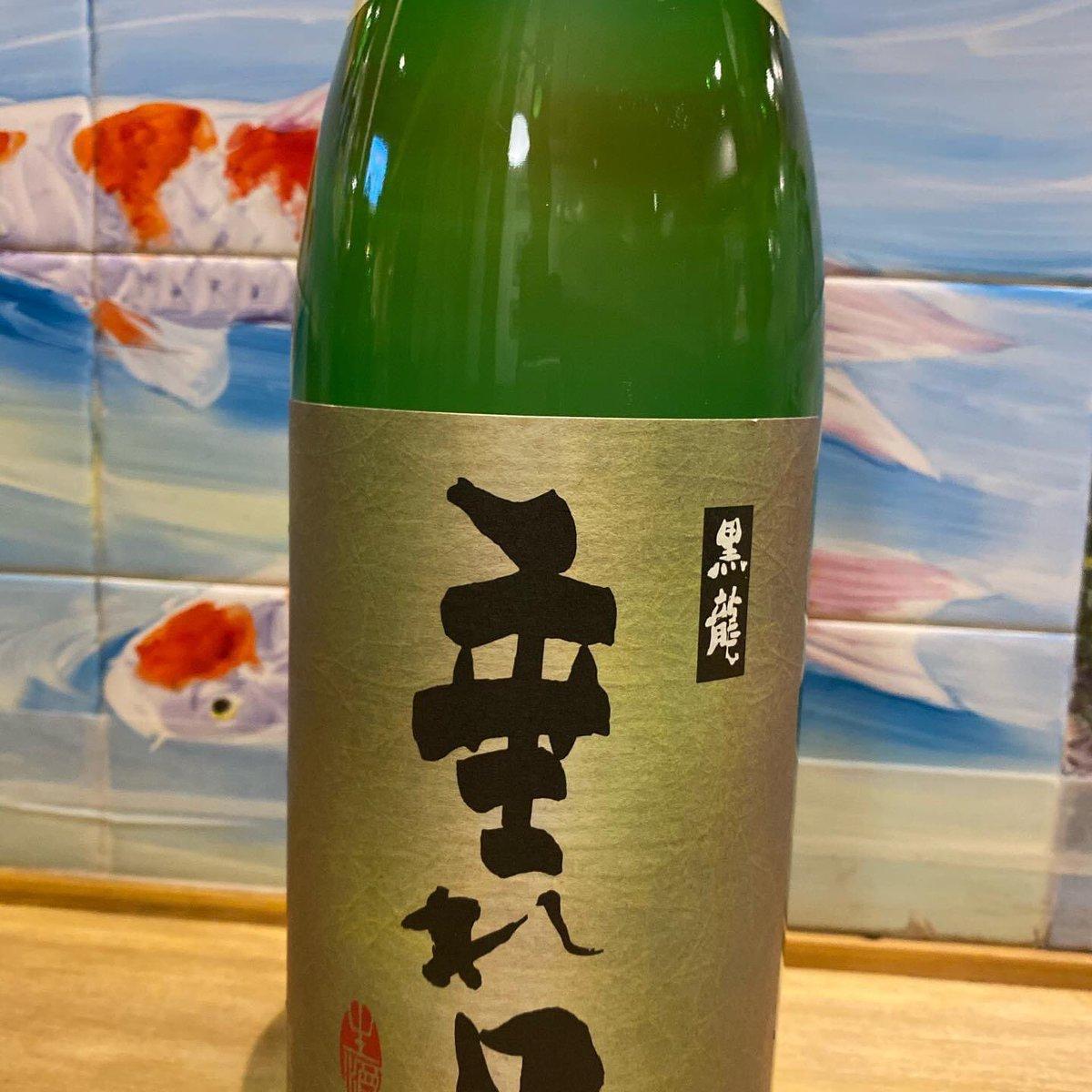 test ツイッターメディア - お疲れ様です。マオフです。 仕入れた日本酒のご紹介です。 黒龍 垂れ口 本醸造生原酒(福井) うっすらと濁る濃厚さを本醸造という作りでキレを演出。スッキリさと濃厚さを楽しめる食事にも合わせやすいです。 本日も和酒マオフ開店です!  #0時からの和酒マオフ #お酒とおつまみ #秋田の日本酒 https://t.co/rgHxjktfNo