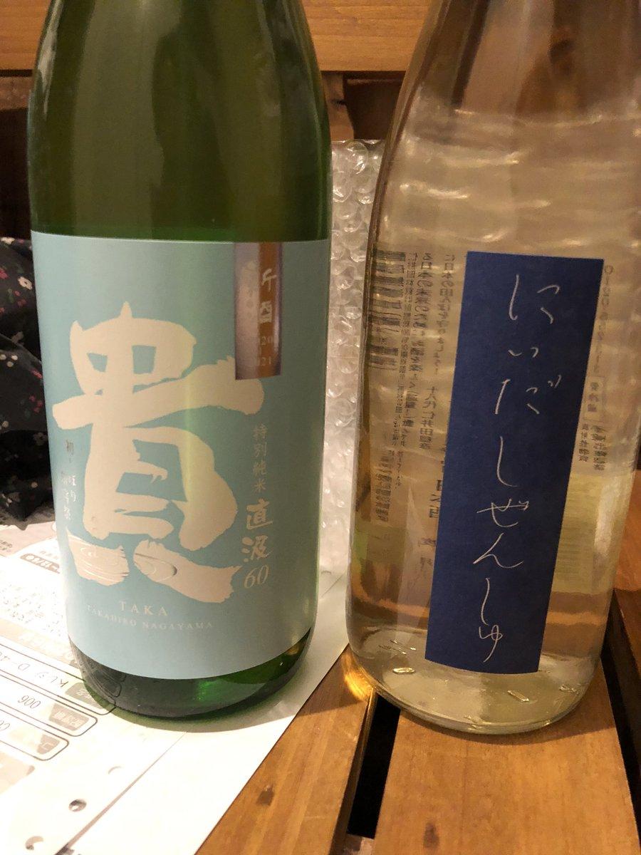 test ツイッターメディア - 今日のお昼に新井屋酒店(@araiyasaketen )さんで購入した日本酒です。黒龍は我が家用、貴とにいだしぜんしゅは明日夫が飲み会に持参する用です。あーでも黒龍1本じゃ足りないな〜明日また買いに行こうかな〜 https://t.co/hMWjsGGH9o