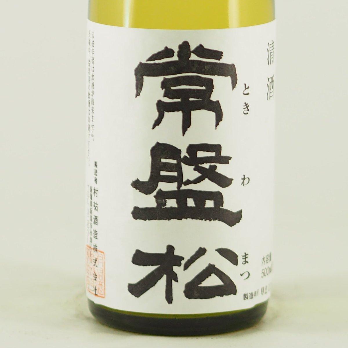 test ツイッターメディア - 【日本酒】 常盤松(ときわまつ) 大吟醸 生原酒 入荷!  村祐酒造の 全国鑑評会出品酒クラスを イメージした大吟醸酒。  華やかな香りと、キレの良い いつもよりお澄ましした 甘さ控えめなお酒です。  詳しくはブログで! https://t.co/uIQyAT0OWV  オンラインショップ https://t.co/bEiDuAOK3W https://t.co/W2hHj6lBO6