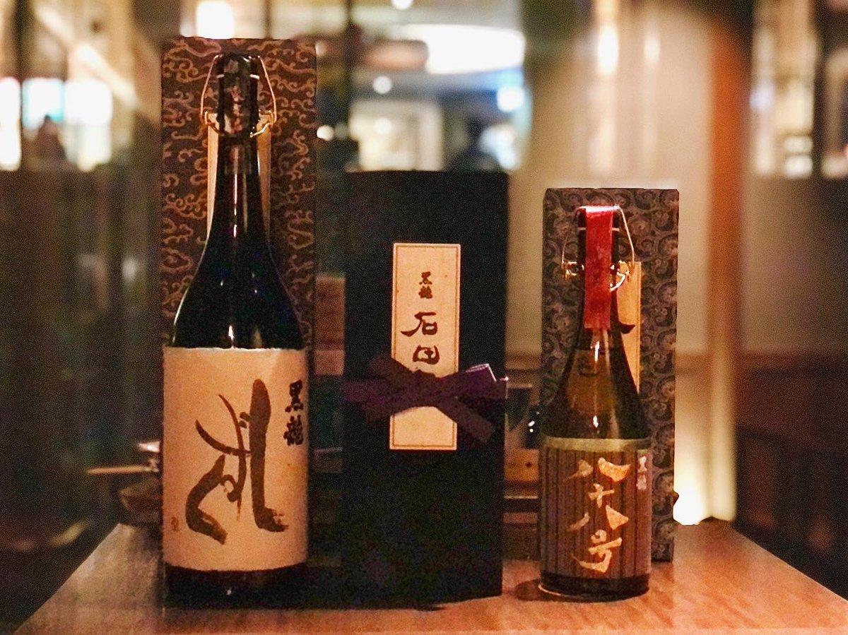 test ツイッターメディア - 🌟黒龍限定酒🍶入荷しました🌟  年に一度のお楽しみ!黒龍 石田屋、八十八号、しずく、三十八号などなど続々と入荷しております♪ . 焼き鳥と日本酒でしっぽり、いかがでしょうか☺️ #鳥仙 #コレド室町 https://t.co/e5QA7xNB00
