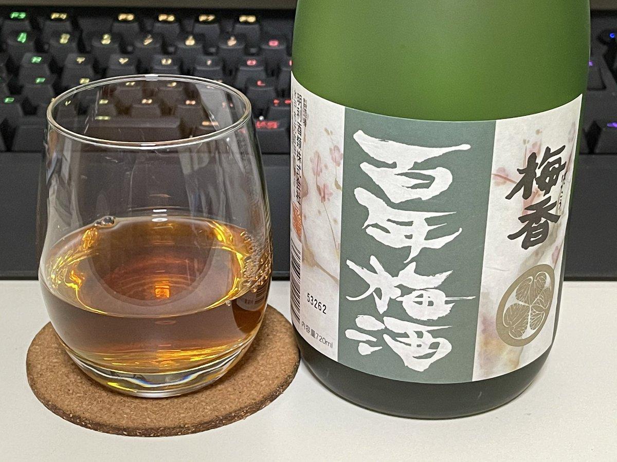 test ツイッターメディア - 百年梅酒は兎田ぺこらの夢を見るか  明利酒類さんの梅酒は甘くて呑みやすいのです♪(・ω・)ノ https://t.co/QjNAgfwHcp