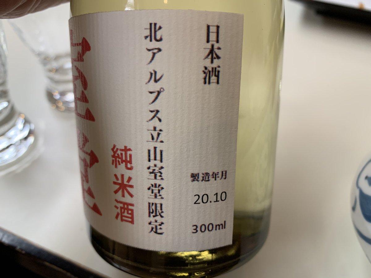 test ツイッターメディア - 立山室堂でしか飲めない日本酒が3つある。そのうちの1つ。これがビックリするほど美味い。おススメ。 https://t.co/lLrgC0qrGW