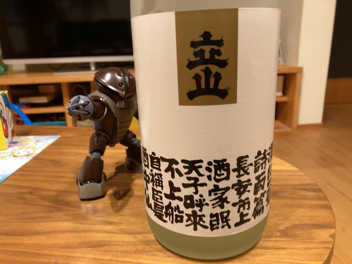 test ツイッターメディア - なんで日本酒ってやつはこんなに美味いんや。俺は寝たいんだよ。でも止まらないんだよ。誰か助けて。 #立山 https://t.co/rK3xJms96Q