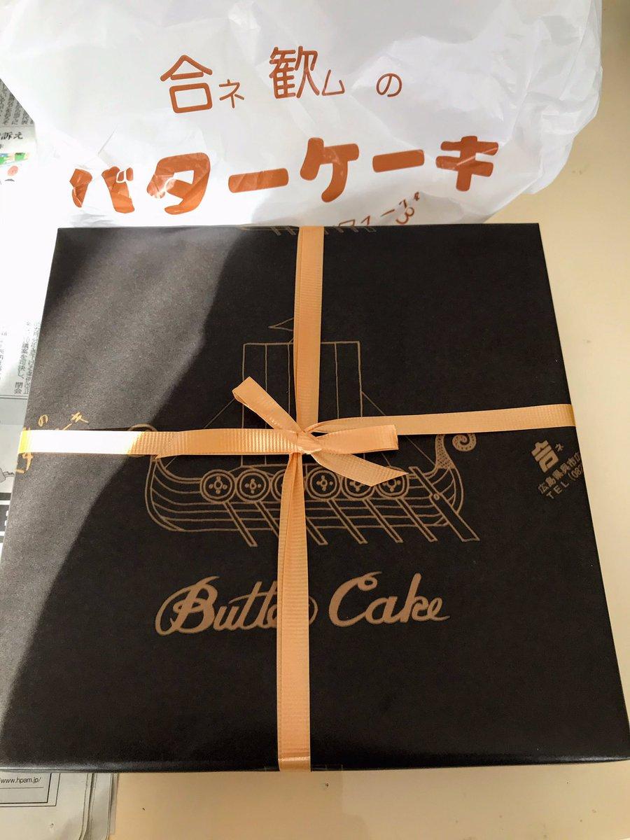 test ツイッターメディア - 何度行っても完売で買えなかった長崎堂のバターケーキやっと買えて喜んでたら翌日にバターケーキを頂いてしまった(。;゜▽゜) https://t.co/JJ0Z60cNZg