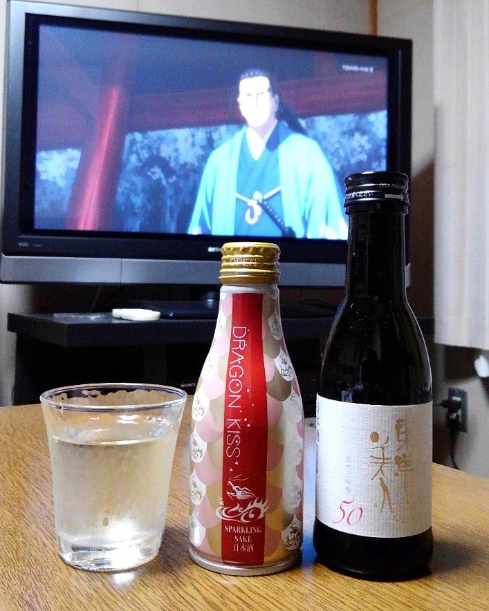 test ツイッターメディア - 酒飲みながらまだ見てなかったゴールデンカムイ(*゚∀゚)=3東洋美人はやっぱ2日目のほうが美味しい😋吉田酒造の白龍のドラゴンキスもさっぱり爽快だけどしっかりとした味わいで美味しい✨ https://t.co/To5ooaSfiq