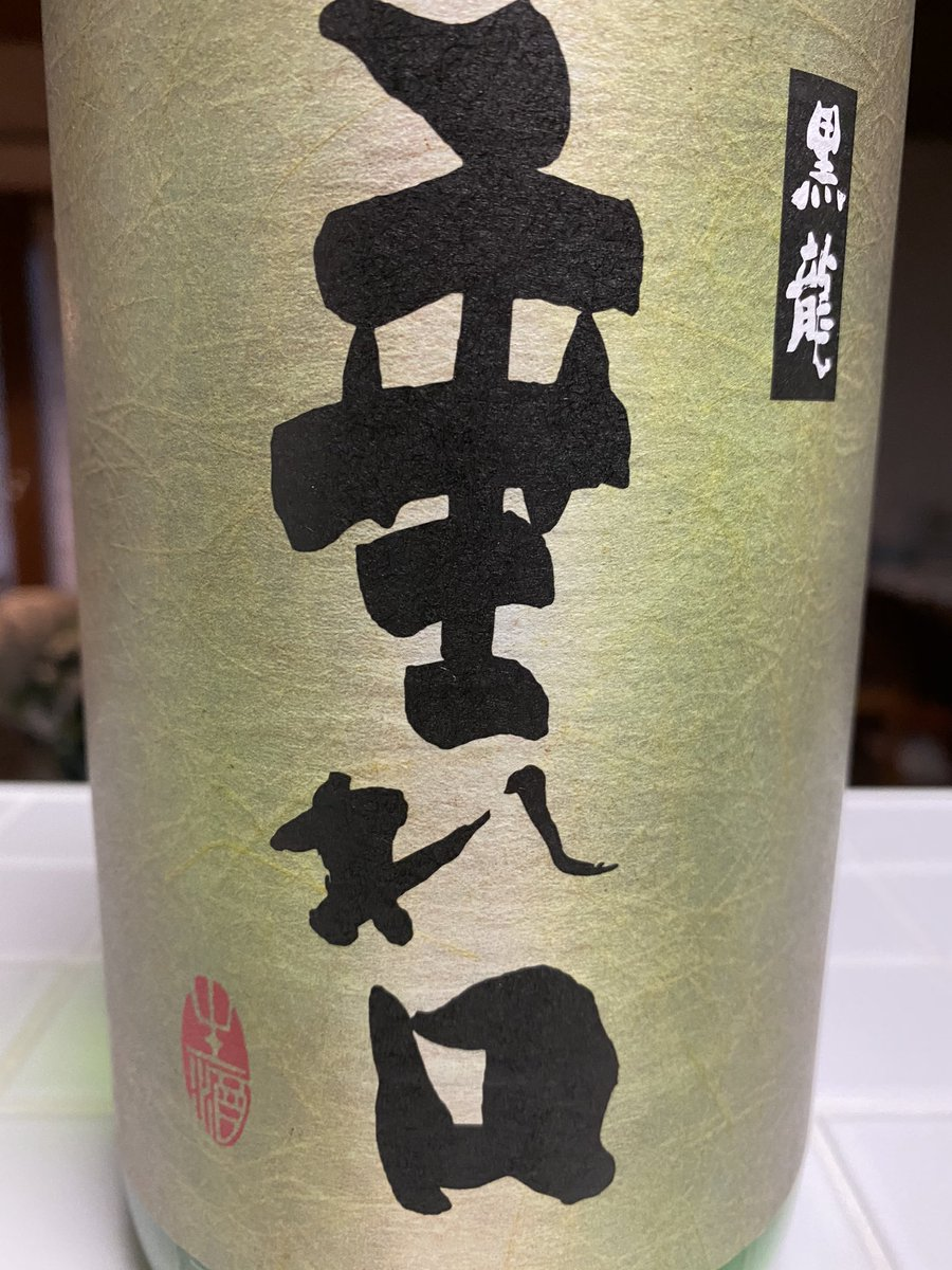 test ツイッターメディア - 2杯目は日本酒黒龍本醸造垂れ口!ぐい呑は備前焼です。うんまい!乾杯🍻^_^ #家飲み #日本酒 #黒龍 #本醸造 #垂れ口 #備前焼 #ぐい呑 #岡山 #ツイッター晩酌部 https://t.co/s1q69bhj3s