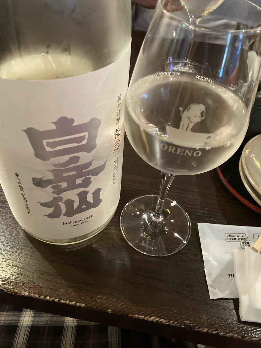 test ツイッターメディア - 今日は銀座でフグと日本酒です🙌 初めてフグ刺し食べましたが、めちゃくちゃ美味しいですね😋 日本酒は白岳仙と田酒、七本槍でフグを堪能してます😍 https://t.co/bu0YDNiUBx