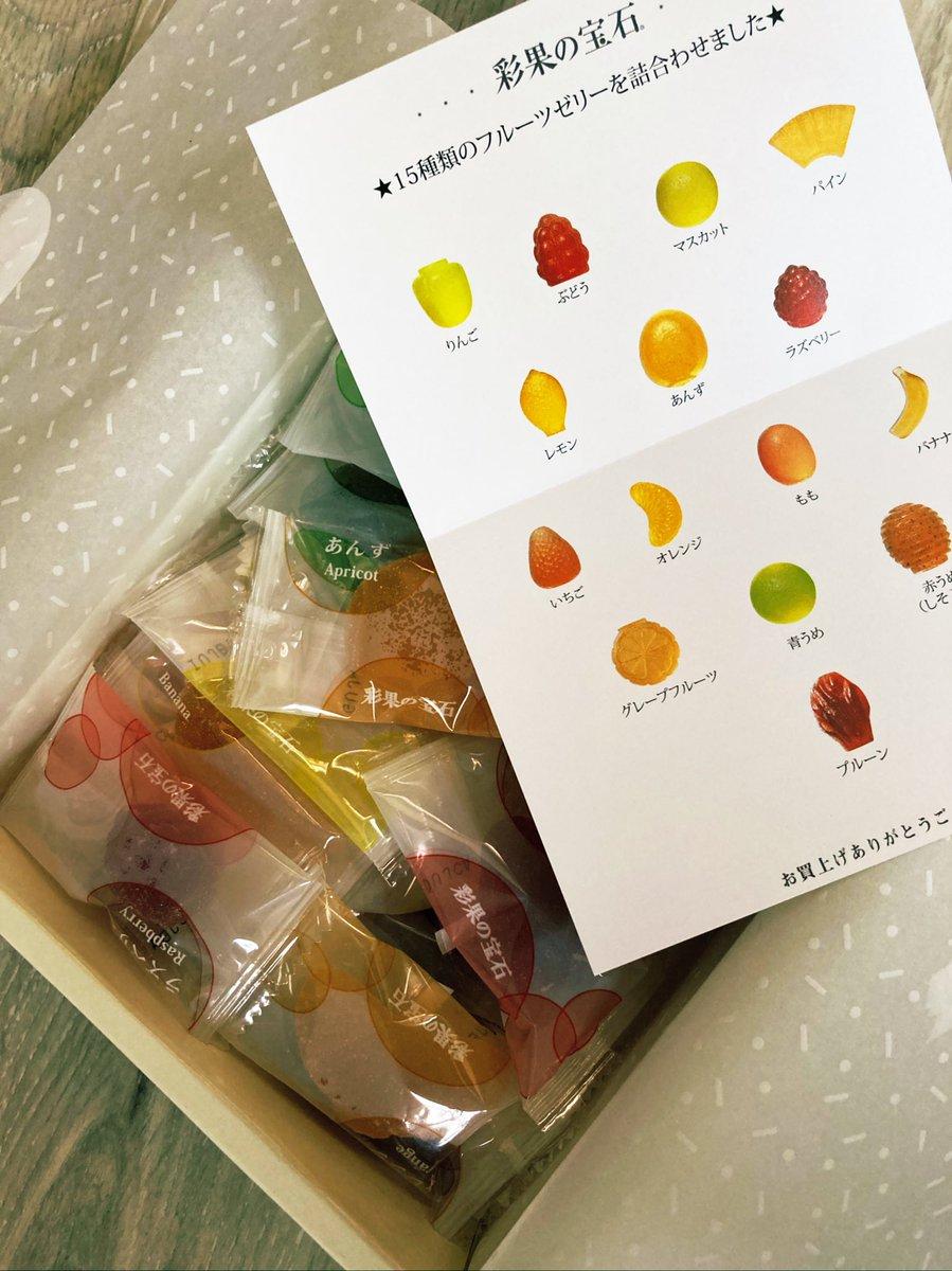 test ツイッターメディア - あじゃから「彩果の宝石」届いた♡!  わたしの名前「彩果」なので、嬉しすぎる、ありがと♬.*゚ https://t.co/glqf9USshV