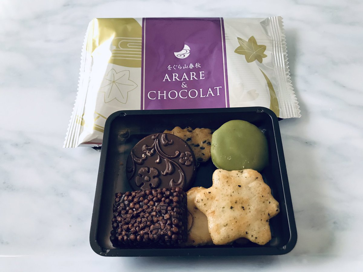 test ツイッターメディア - 昨夜、香典返しに商品券と小倉山荘のお菓子が送られてきたのですが、ここのチョコレートも美味しいですね💓抹茶チョコレートをコーティングしたあられも美味しかったので、今度は自分で買おうと思いました。美味しっ😆 https://t.co/1tYqDxf7uE