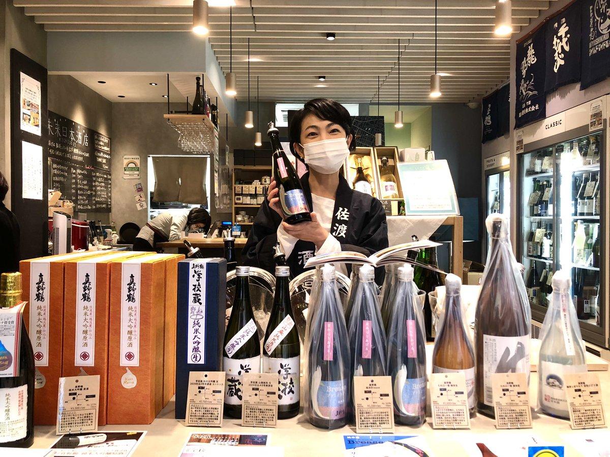 test ツイッターメディア - 今週末は新潟県尾畑酒造(真野鶴)の店頭試飲会を開催しております✨  日本酒特区認定第一号の学校蔵シリーズもご用意しております。  皆様のご来店をお待ちしております(^^) https://t.co/WKbV0gzz9J