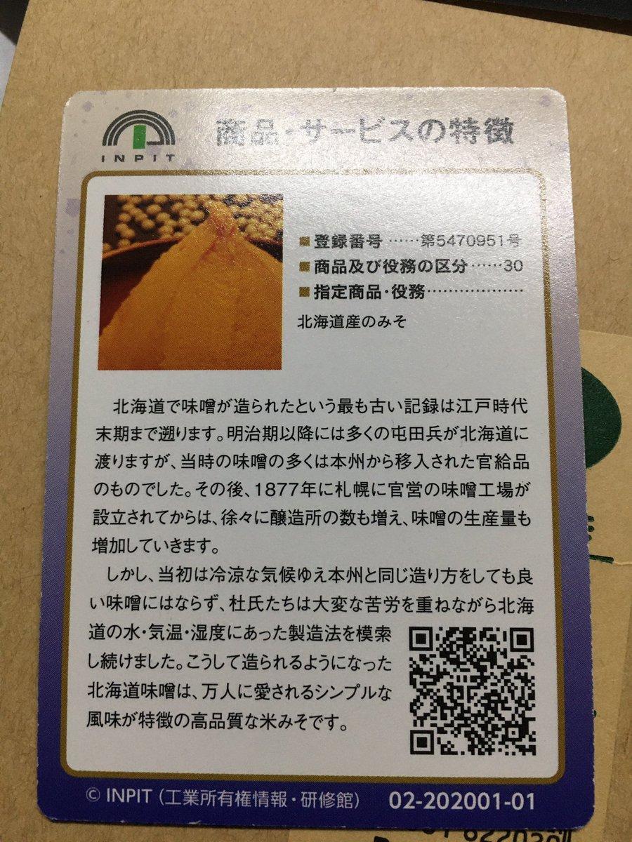 test ツイッターメディア - コロンビアにサップランド買いに行ってからの、千歳鶴ミュージアムで地団カード頂く👍  酒粕、ミソ、御神酒を購入 https://t.co/hPt6KiafS2