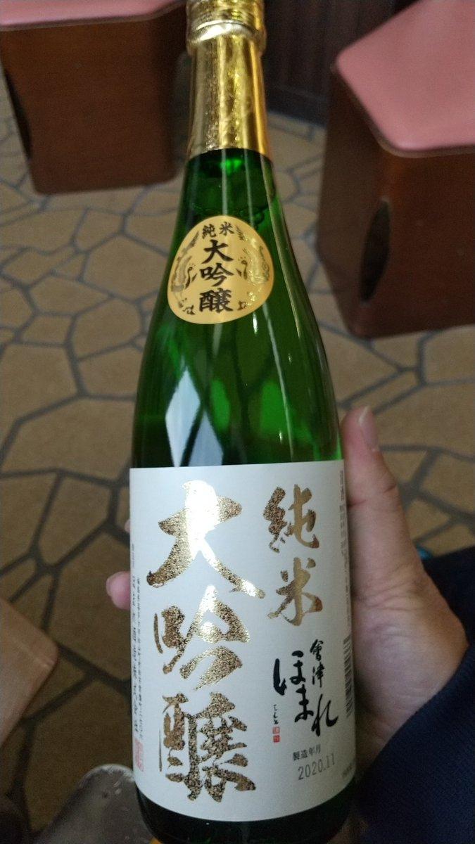 test ツイッターメディア - 喜多方での土産は日本酒🍶 ほまれ酒造さんの純米大吟醸の極 ほまれ酒造さんはサンデーモーニングに出演の唐橋ユミさんの実家。 https://t.co/6GNvlI0cPb