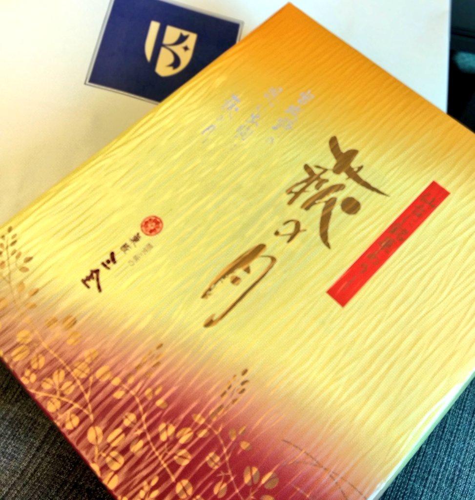 test ツイッターメディア - 新横で萩の月売ってた(≧▽≦)東京駅グランスタ店で並びが少ないとき買ってしまうのだけど、このオリジナルが食べたいんだよなあと思ってたので嬉しい〜。あとは伊達絵巻も売ってくださいっっ菓匠〜三全♪さん!スカステニュースの後の礼くんCMですっかり脳内に流れるようになったメロディ(笑) https://t.co/bbtpHJaLen