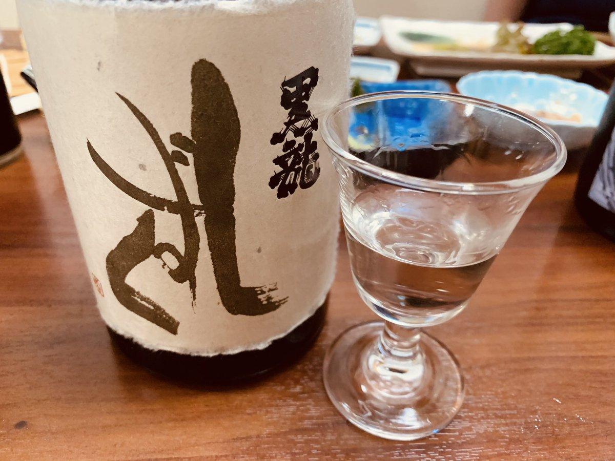 test ツイッターメディア - 黒龍 しずく  これも素晴らしい日本酒や👏👏 https://t.co/oTfo8vFsNg