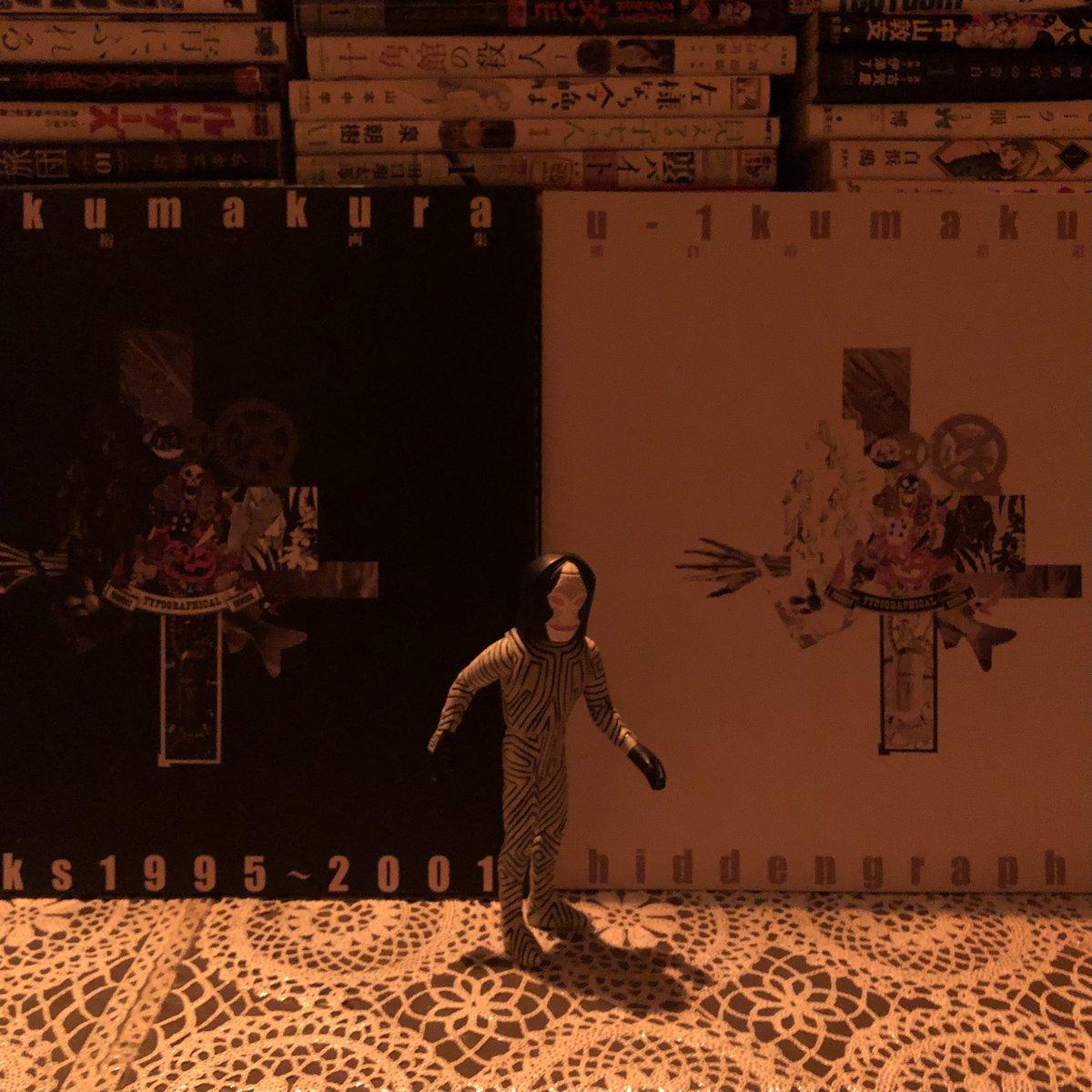 test ツイッターメディア - 熊倉裕一先生の黒画集と伝説の白画集が、ここに…!!す、すごくすごい…!!持ち主さんのご好意で…現在…奇跡的に穴に…!!は、はわー https://t.co/bg9aZAhTVL