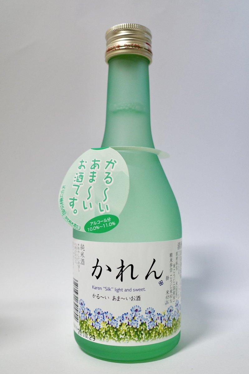 test ツイッターメディア - 今日はブリッジにいがたで市島酒造の「かれんSilk」を購入〜。 試飲でノーマルの「かれん」も飲んでみたがSilkの方が味の輪郭がしっかりしていました。 【画像3】尿酸値は上がりそうだが「鮭の白子煮」が美味しそうなので購入。 https://t.co/5krK5j58WP