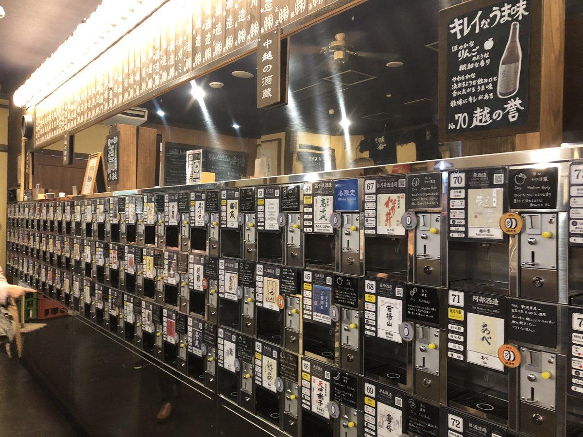 test ツイッターメディア - ぽんしゅ館 【白龍酒造】 宣機の一本 純米大吟醸  #新潟 #日本酒 #Niigata #白瀧酒造 #宣機の一本 #純米大吟醸 #ぽんしゅ館 #ますだざけ https://t.co/guywr6EaxK