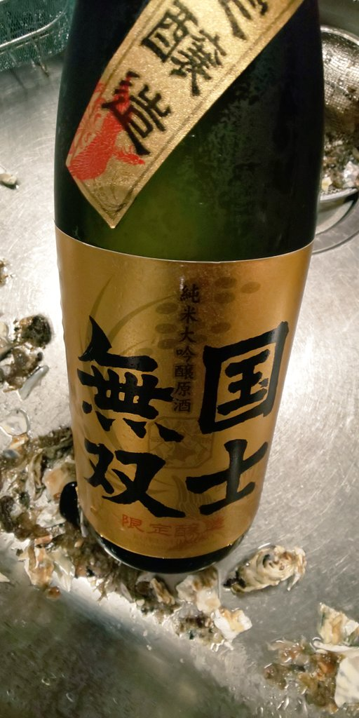 test ツイッターメディア - 1年牡蠣、12kg 2000円+税  日本酒の買い置き無いから、残ってた国士無双で酒蒸し(笑) https://t.co/UyrVXLfwdn