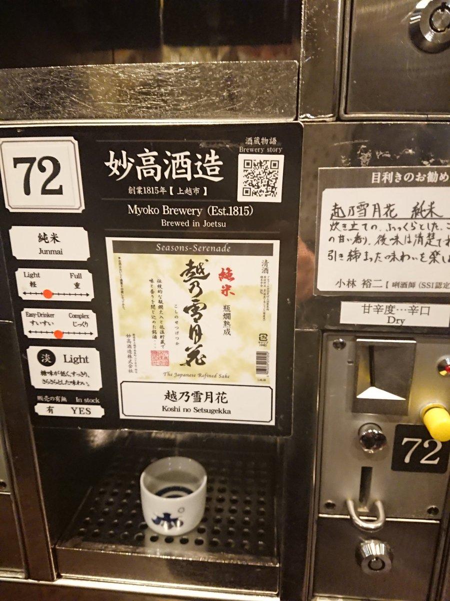 test ツイッターメディア - 妙高酒造 越乃雪月花 推し! https://t.co/e2p5k3JJ46