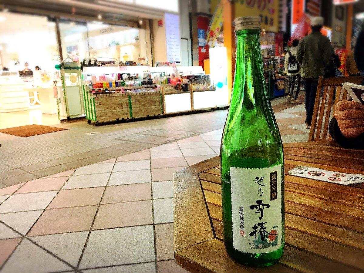 test ツイッターメディア - バイト先のお客様から、  「あなた、日本酒お好きだったでしょ。中身はこの前来た時に持ってた一升瓶の天の戸純米大吟醸ですよ、飲んでみてね」って😊🙏  今日のわたしのバッグには四合瓶が忍んでいます🍶 https://t.co/A1R8TutDNu
