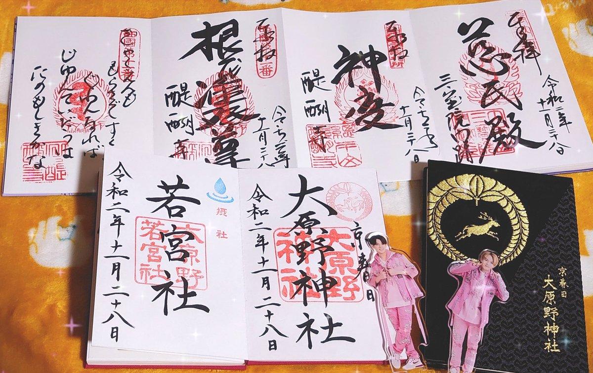 test ツイッターメディア - 今日は京都に行ってました😊 ちゃかまちゅ❤🧡アクスタを連れて✨ 紅葉もまだ残っていて綺麗でした〜🍁✨✨ 前にも行った宇治の辻利兵衛本店でほうじ茶のラテとロールケーキを、ランチは小倉山荘で🙂 どちらもとても美味しかったです😋🍴💓 御朱印帳も素敵なものを購入💖 https://t.co/fm0tQTg7eX
