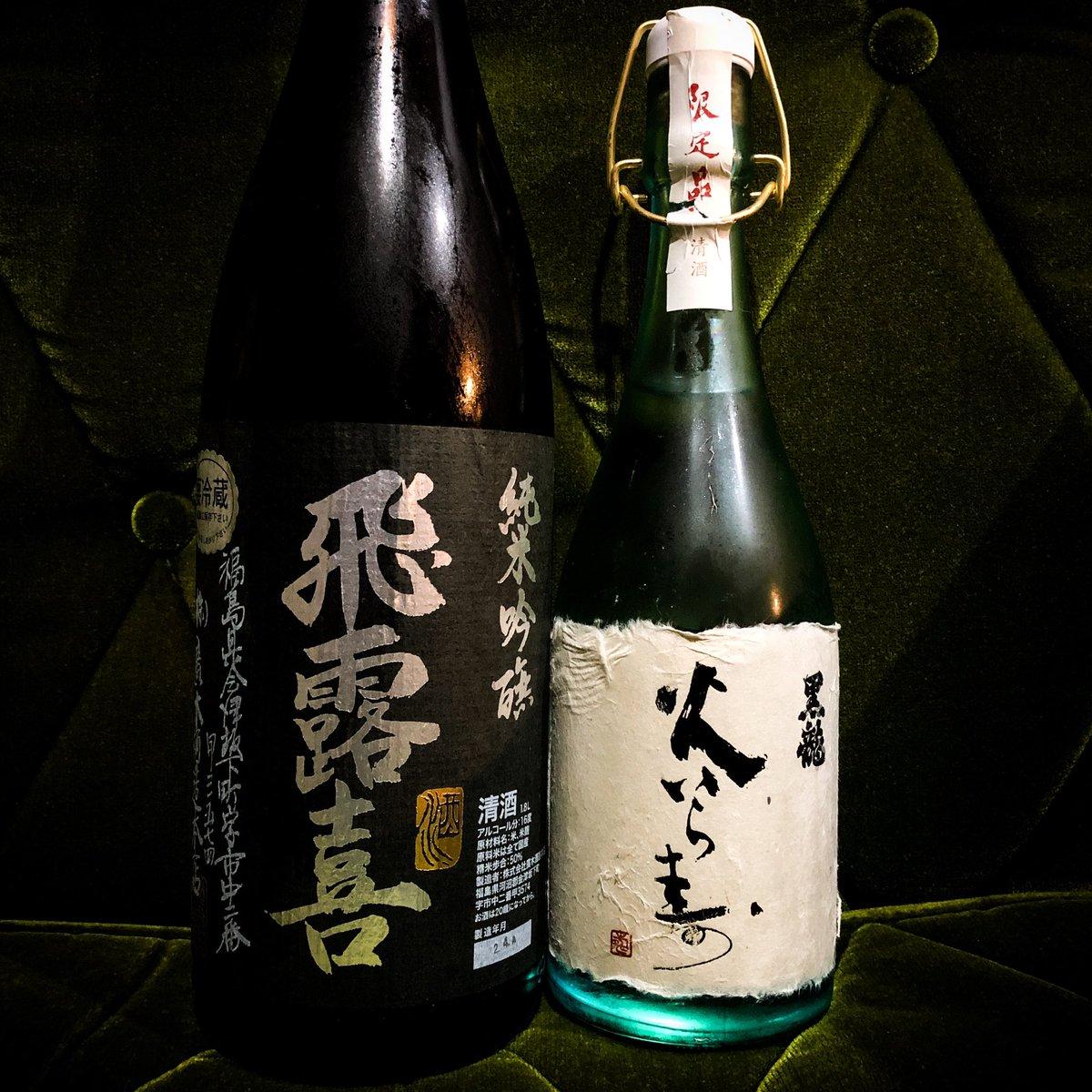 test ツイッターメディア - 「黒龍 火いら寿」 「飛露喜 純米吟醸 生」 今日は良いことがあったのでこの2本を開けます。 特に黒龍は自分が日本酒好きになったきっかけのお酒。学生の頃、安居酒屋のよくわからない日本酒しか飲んだことがなく、日本酒に苦手意識しかなかった自分に八十八号は衝撃でした。 https://t.co/xgIMZB8eNe