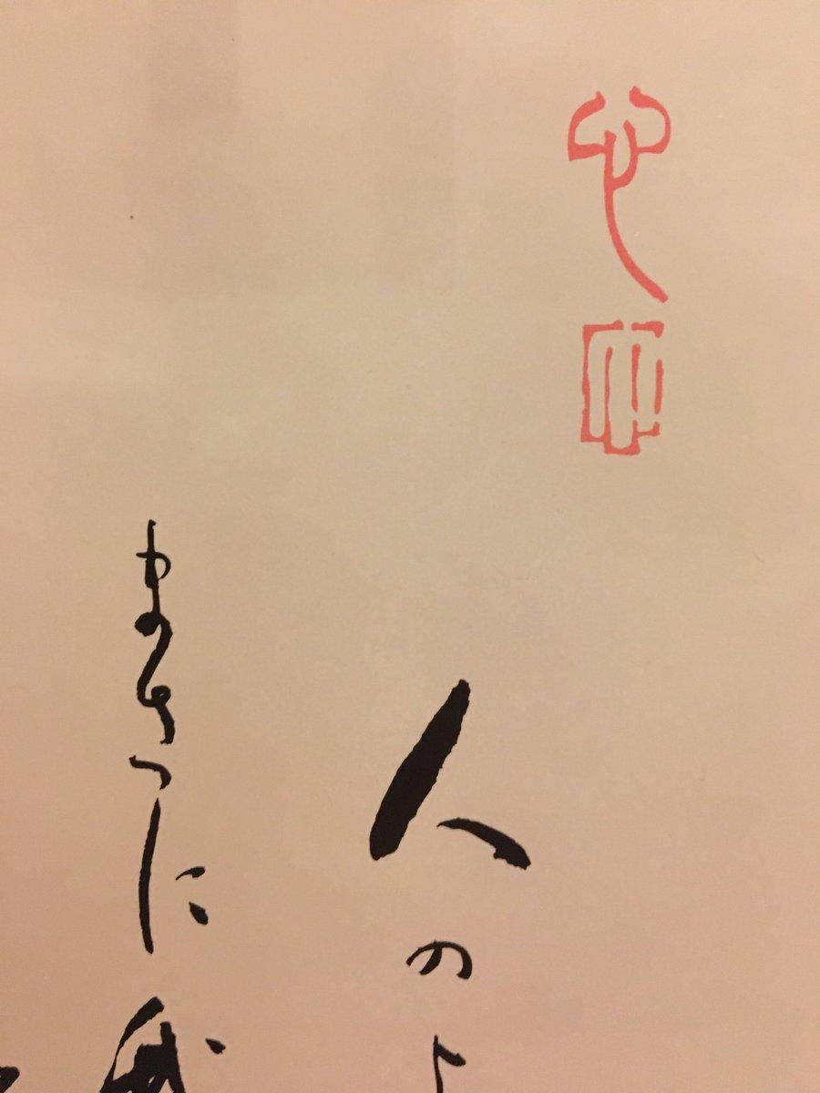test ツイッターメディア - 小倉山荘の赤いとこ 何って書いてあるんやろ? https://t.co/5dLwFDtcKu
