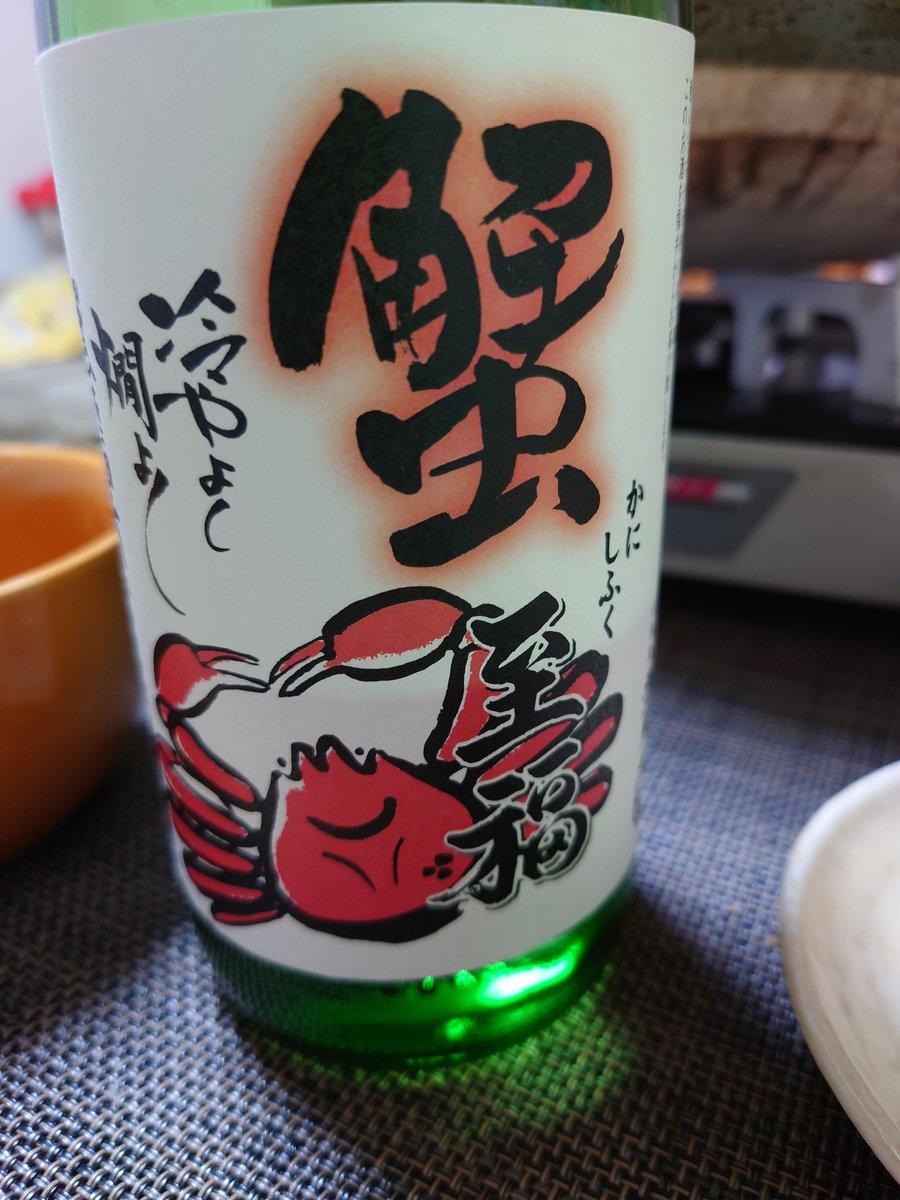 test ツイッターメディア - 福井県田嶋酒造の蟹至福をいただきました! 蟹を食べるなら、と探したお酒でしたが、最高でした。。。 田嶋酒造の冠が「福千歳」と言うのでしょうか、まず名前から良い!! 他にも色んなお酒があるみたいなので、違うやつもお取り寄せしてみたいと思いました。 福千歳!名前も良いから!! https://t.co/oDiuuiDjUO