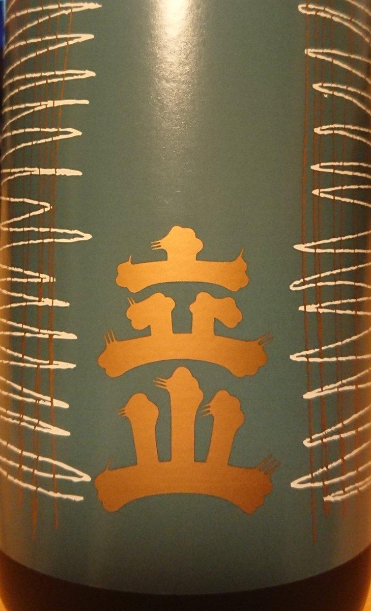 test ツイッターメディア - きょうの献立 立山(日本酒) おでん(みそ) https://t.co/h2YjGRi473